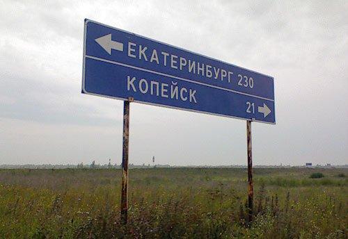Екатеринбург 230 - Копейск 21